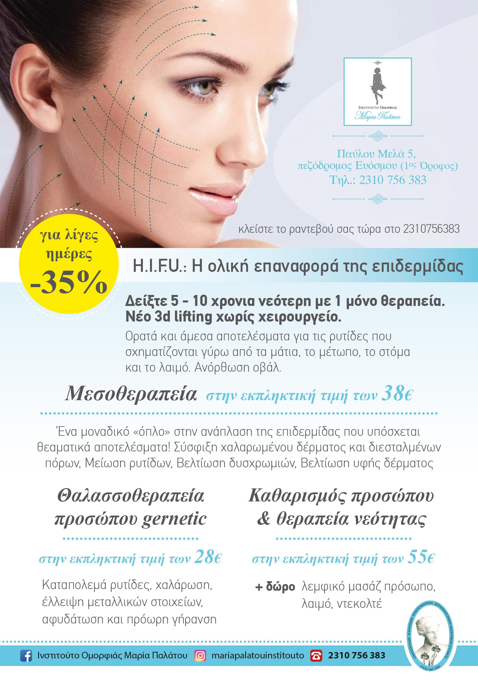Μοναδικές προσφορές σε πρόσωπο και σώμα εώς -50%